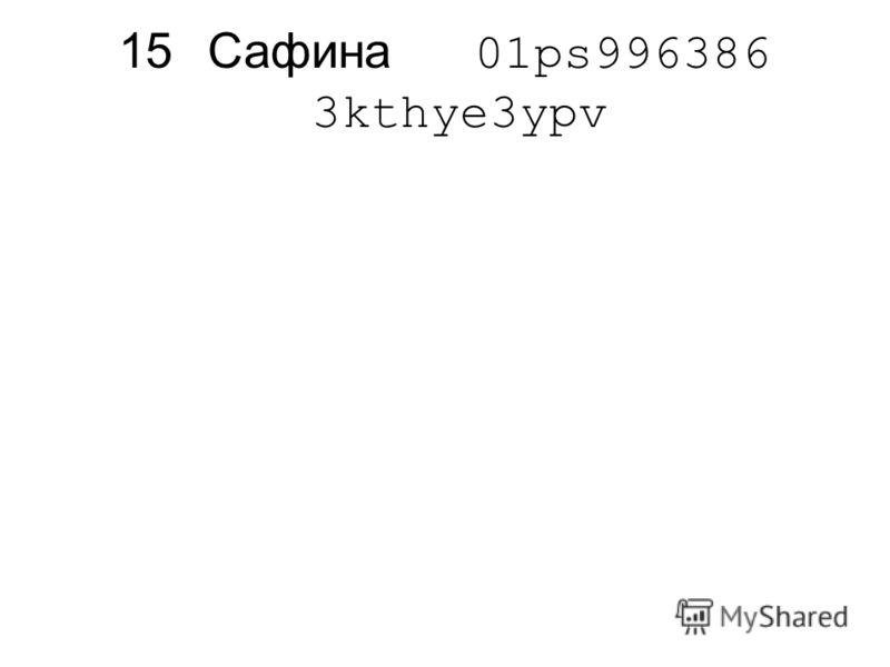 15Сафина 01ps996386 3kthye3ypv