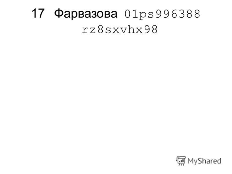 17Фарвазова 01ps996388 rz8sxvhx98