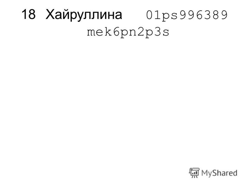 18Хайруллина 01ps996389 mek6pn2p3s
