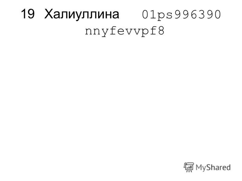 19Халиуллина 01ps996390 nnyfevvpf8