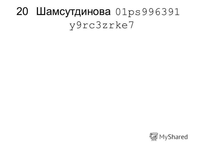 20Шамсутдинова 01ps996391 y9rc3zrke7