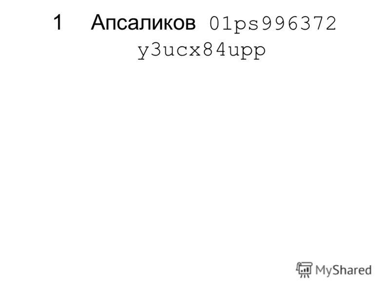 1Апсаликов 01ps996372 y3ucx84upp