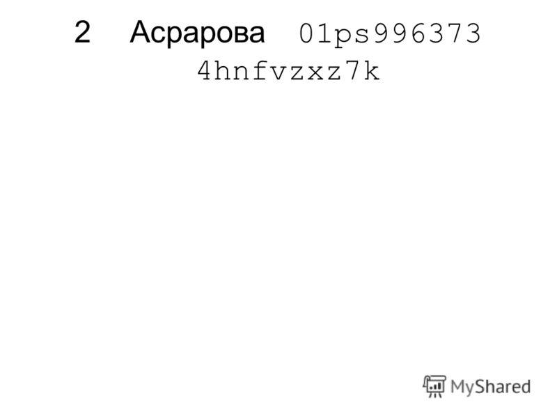 2Асрарова 01ps996373 4hnfvzxz7k