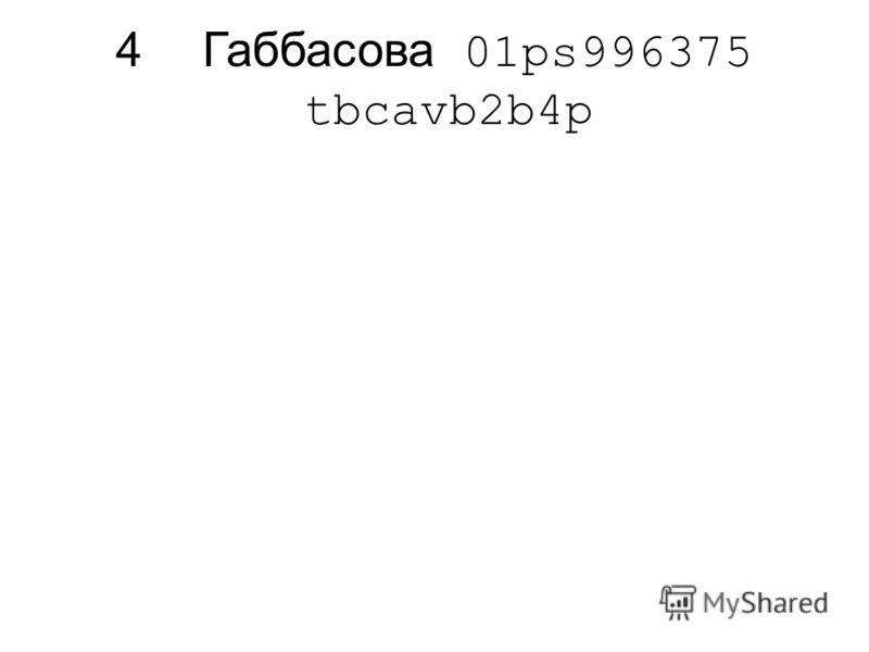 4Габбасова 01ps996375 tbcavb2b4p