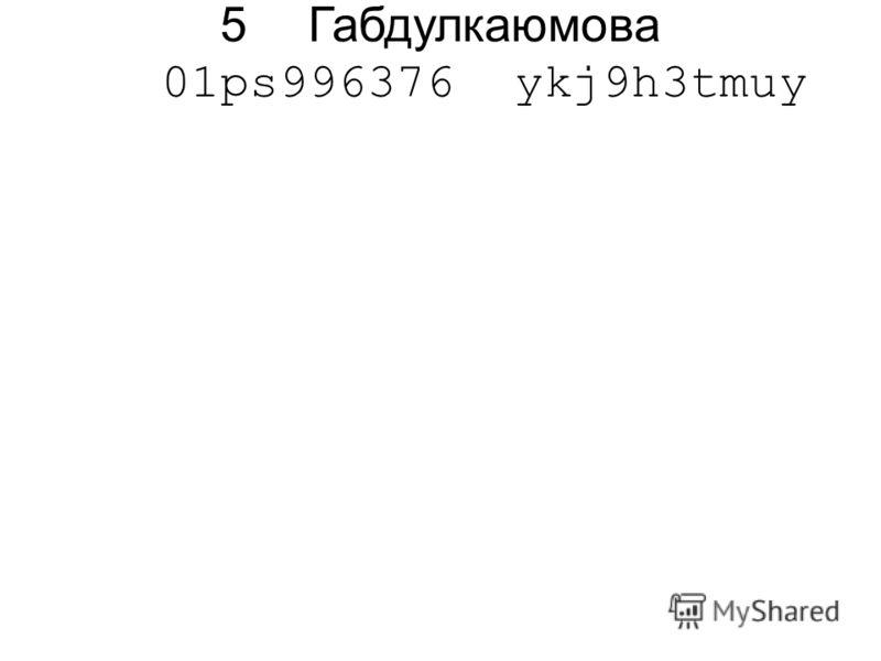 5Габдулкаюмова 01ps996376ykj9h3tmuy