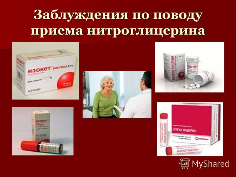 Заблуждения по поводу приема нитроглицерина