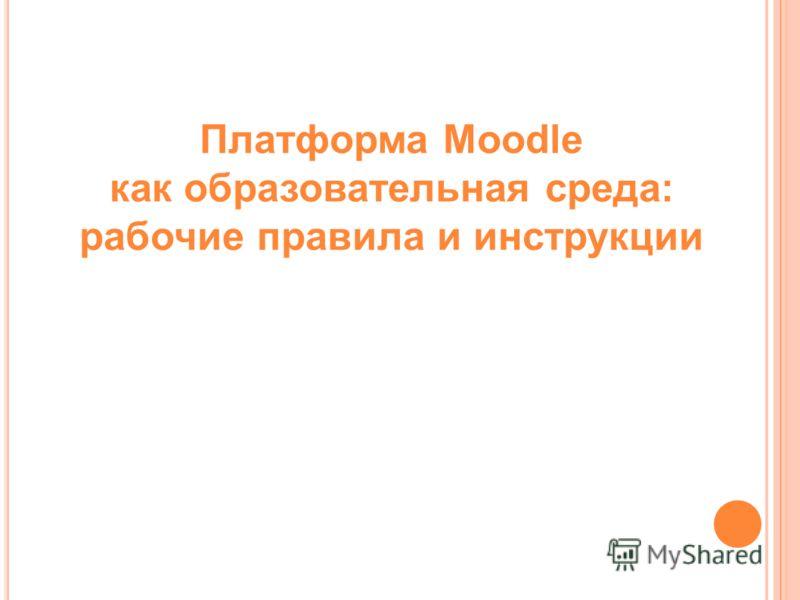 Платформа Moodle как образовательная среда: рабочие правила и инструкции