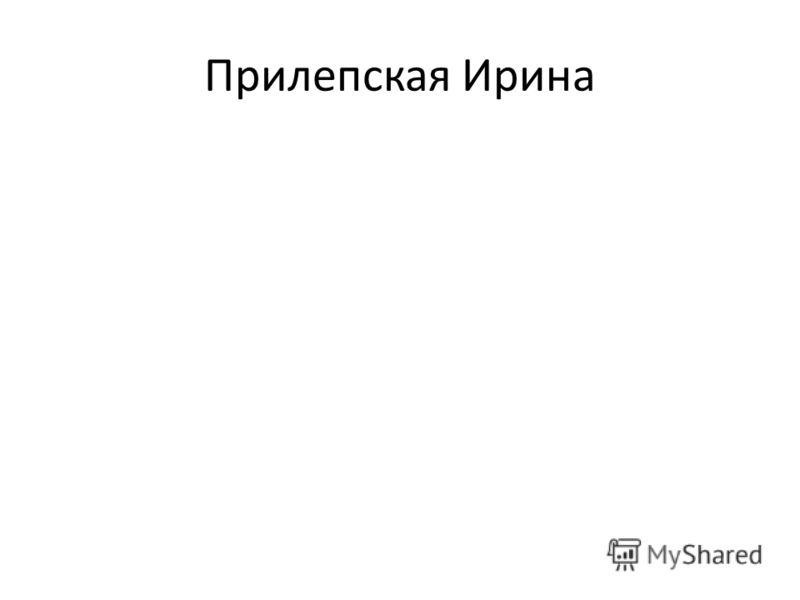Прилепская Ирина