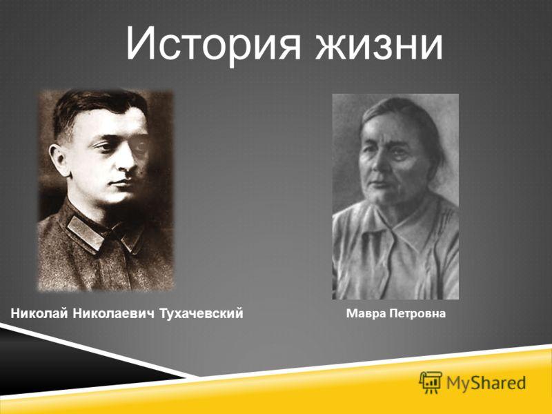 История жизни Николай Николаевич Тухачевский Мавра Петровна