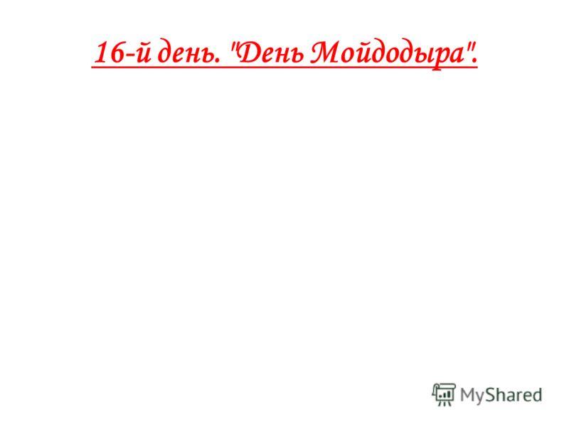 16-й день. День Мойдодыра.