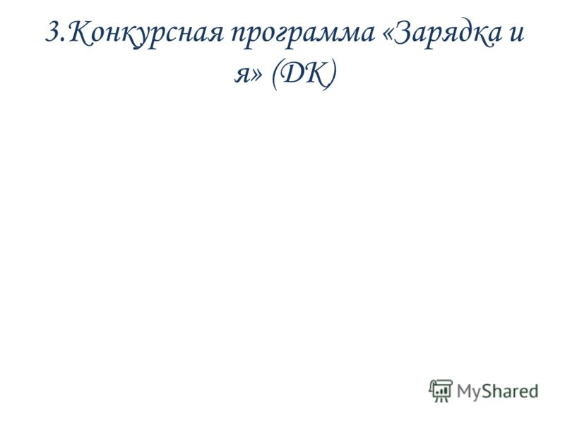 3.Конкурсная программа «Зарядка и я» (ДК)