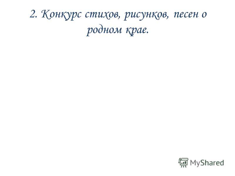2. Конкурс стихов, рисунков, песен о родном крае.