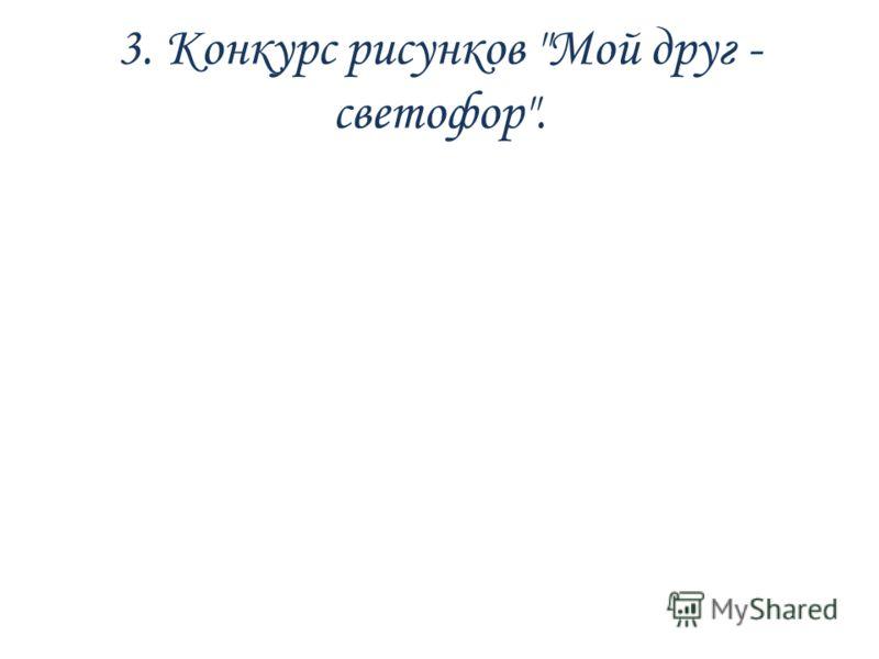 3. Конкурс рисунков Мой друг - светофор.