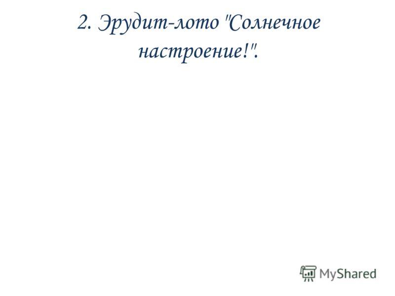 2. Эрудит-лото Солнечное настроение!.