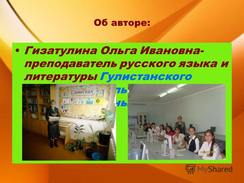 Об авторе: Гизатулина Ольга Ивановна- преподаватель русского языка и литературы Гулистанского колледжа компьютерных и информационных технологий, Узбекистан