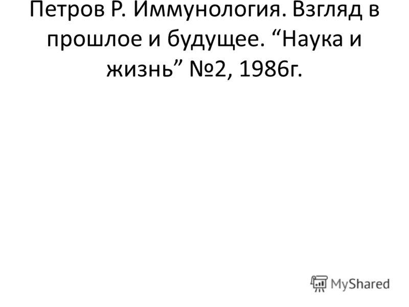 Петров Р. Иммунология. Взгляд в прошлое и будущее. Наука и жизнь 2, 1986г.