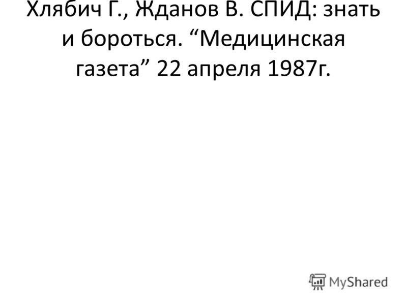Хлябич Г., Жданов В. СПИД: знать и бороться. Медицинская газета 22 апреля 1987г.