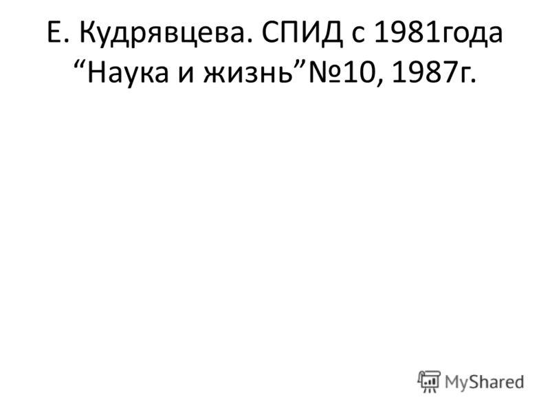Е. Кудрявцева. СПИД с 1981года Наука и жизнь10, 1987г.