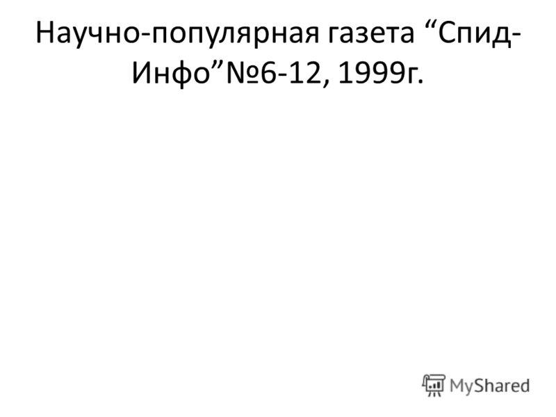 Научно-популярная газета Спид- Инфо6-12, 1999г.
