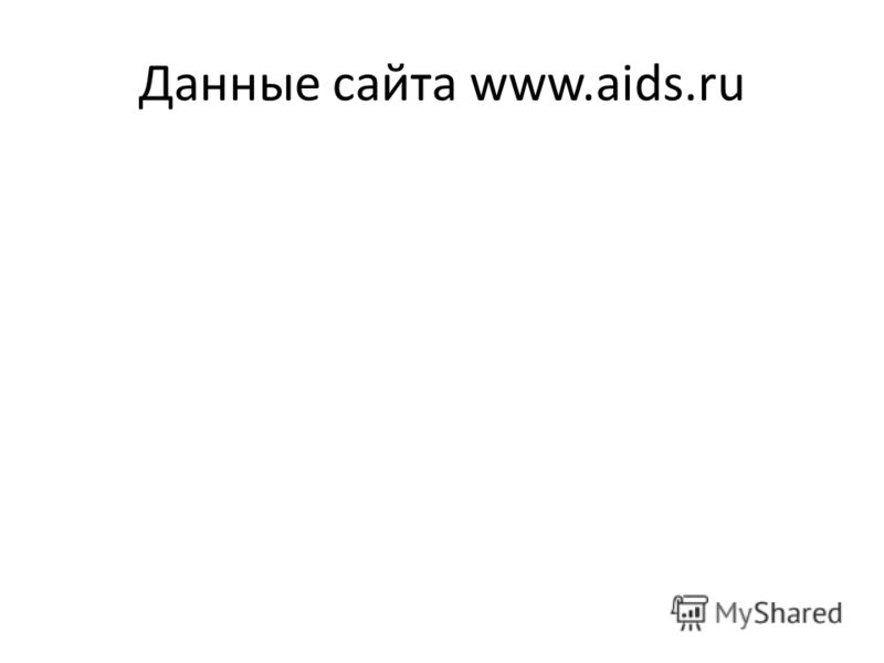 Данные сайта www.aids.ru