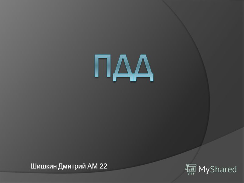 Шишкин Дмитрий АМ 22