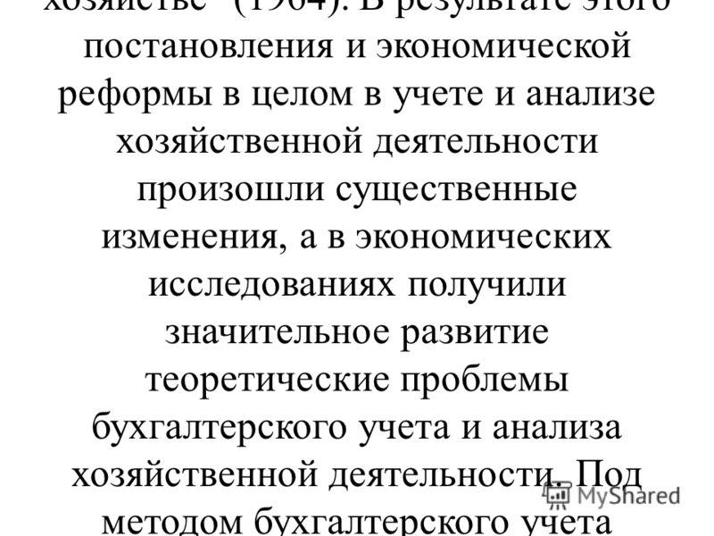 Важную роль в периодизации развития бухгалтерского учета сыграла экономическая реформа (1965). В порядке подготовки экономической реформы Советом министров СССР было принято постановление