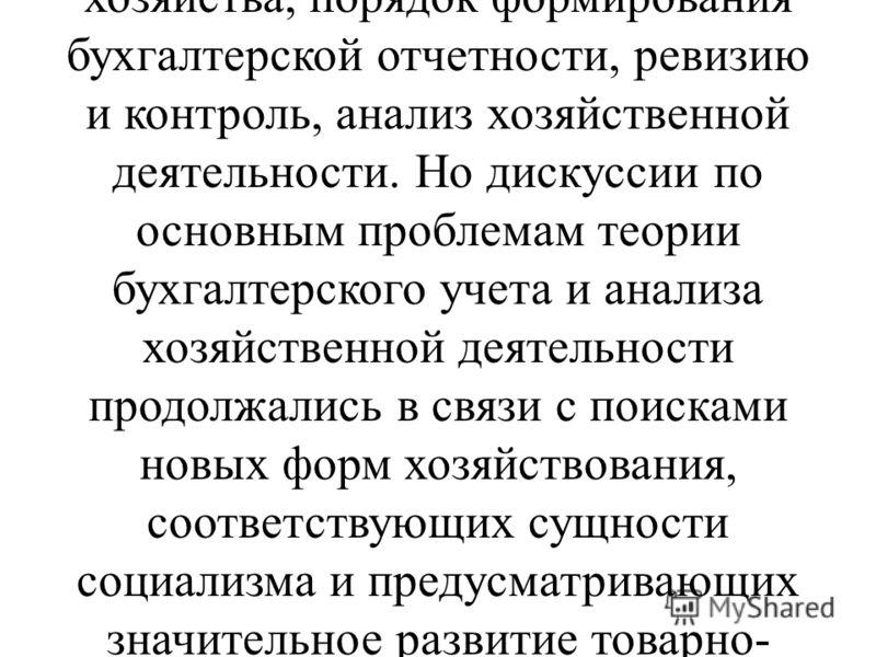Развитие бухгалтерского учета, контроля и анализа хозяйственной деятельности. К середине 60-х годов в СССР сложилась цельная теория бухгалтерского учета социалистического хозяйства в широком смысле слова, включающая в себя принципы бухгалтерского уче