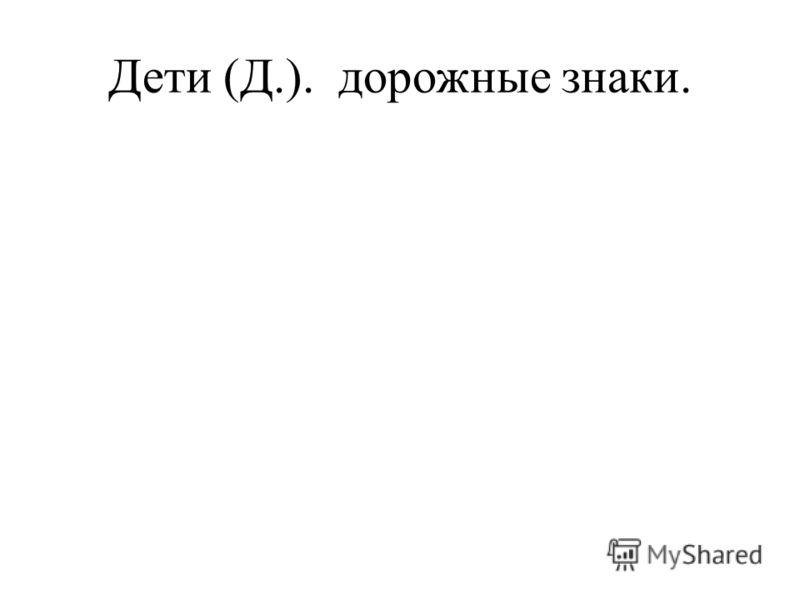 Дети (Д.). дорожные знаки.