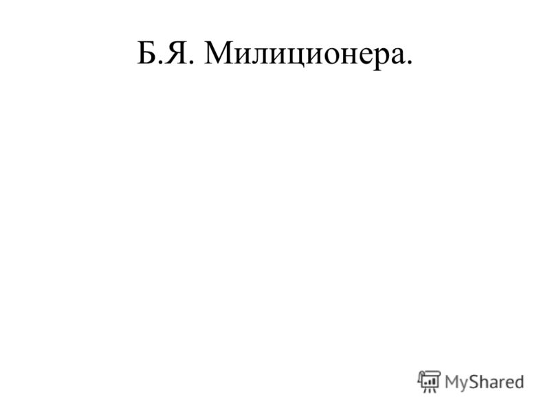 Б.Я. Милиционера.