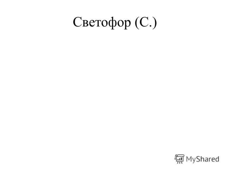 Светофор (С.)