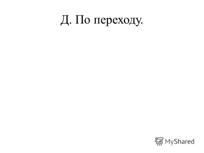 Д. По переходу.