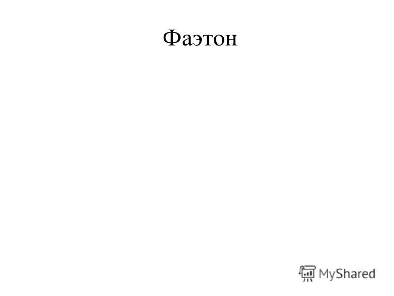Фаэтон