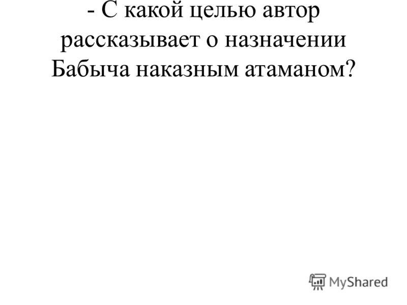 - С какой целью автор рассказывает о назначении Бабыча наказным атаманом?