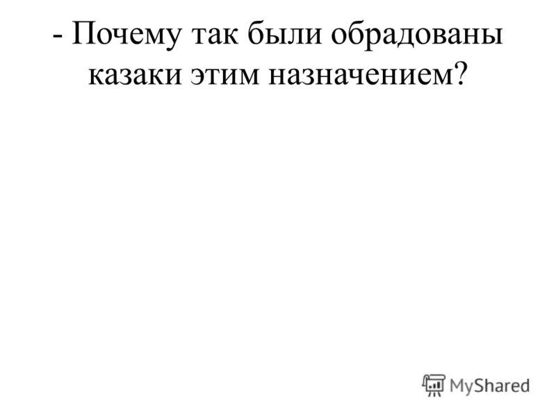 - Почему так были обрадованы казаки этим назначением?
