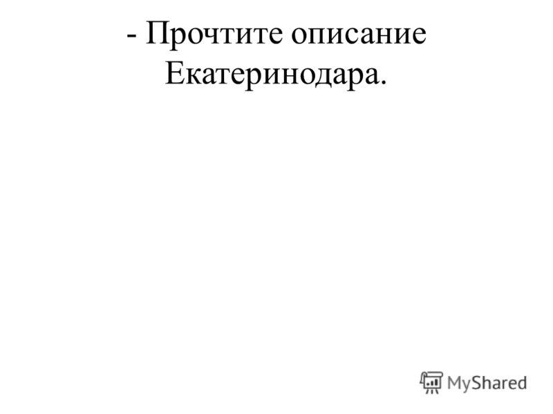 - Прочтите описание Екатеринодара.