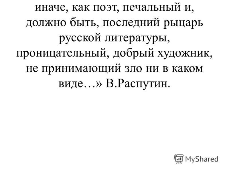 ЭПИГРАФ К УРОКУ: «Писатель тонкого, чуткого, даже нежного письма, которого и назвать нельзя иначе, как поэт, печальный и, должно быть, последний рыцарь русской литературы, проницательный, добрый художник, не принимающий зло ни в каком виде…» В.Распут