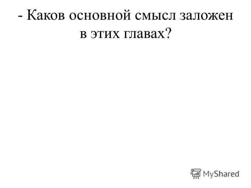 - Каков основной смысл заложен в этих главах?