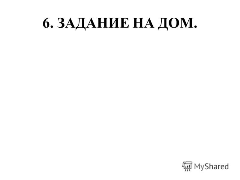 6. ЗАДАНИЕ НА ДОМ.