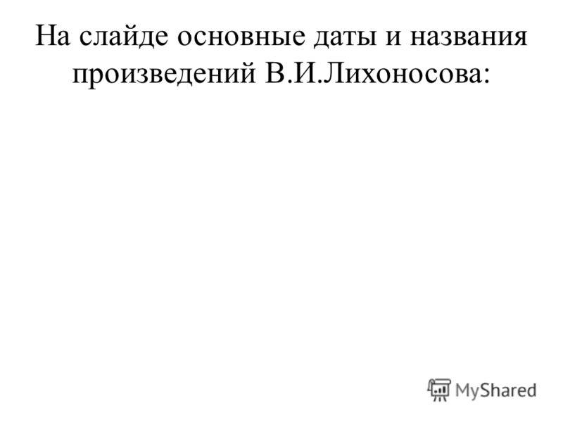 На слайде основные даты и названия произведений В.И.Лихоносова: