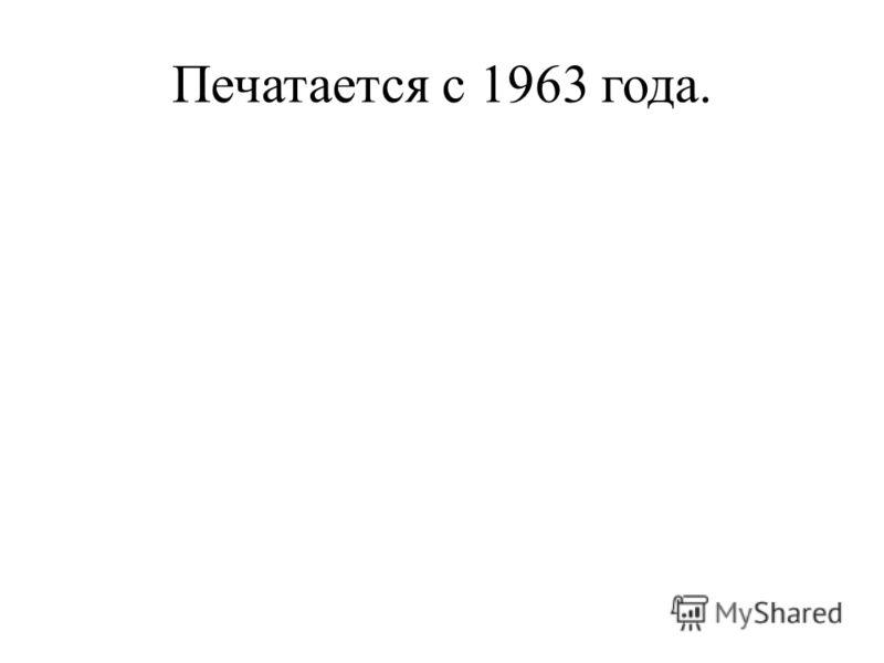 Печатается с 1963 года.