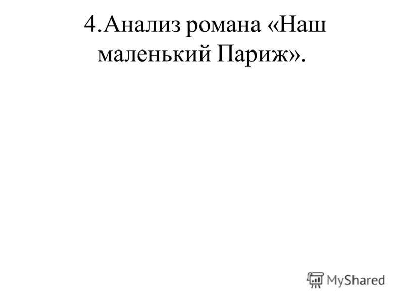 4.Анализ романа «Наш маленький Париж».