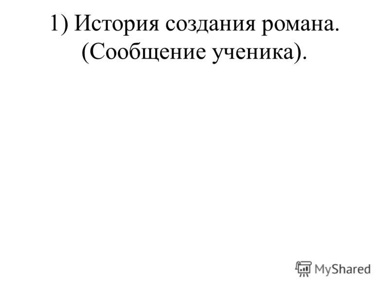 1) История создания романа. (Сообщение ученика).