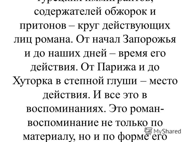 В романе есть все – и Царское Село, и приемы казачьих депутаций императором и членами императорской семьи, и российские юбилейные торжества, и празднества, связанные с историей казачества, и гражданская война, и исход с отступающими частями Доброволь