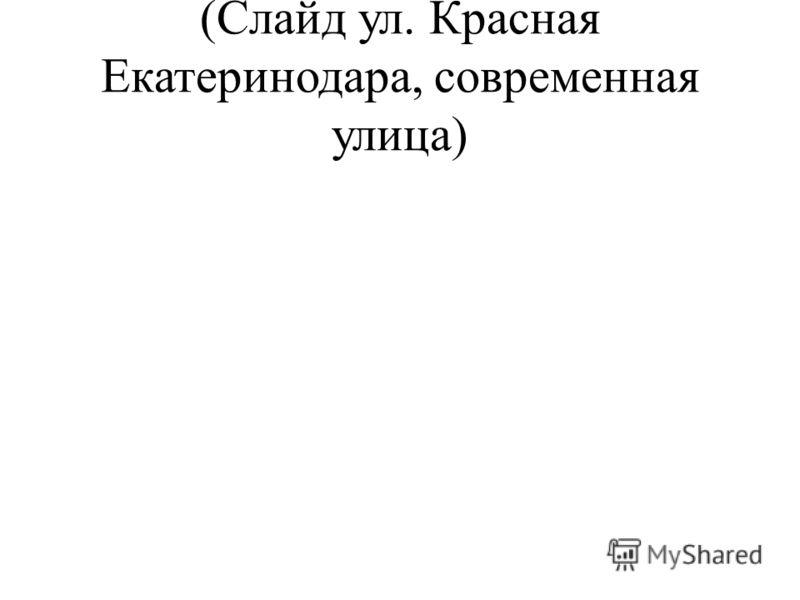 (Слайд ул. Красная Екатеринодара, современная улица)