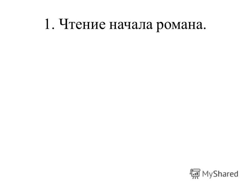 1. Чтение начала романа.