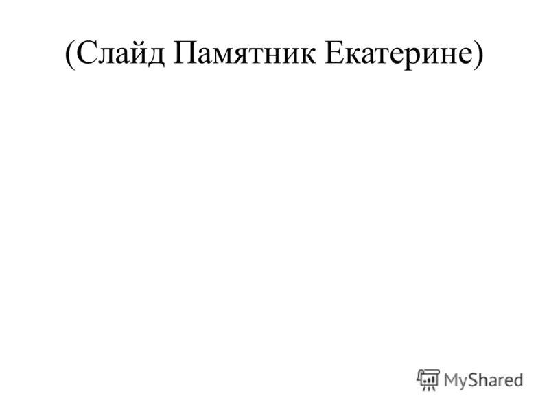 (Слайд Памятник Екатерине)