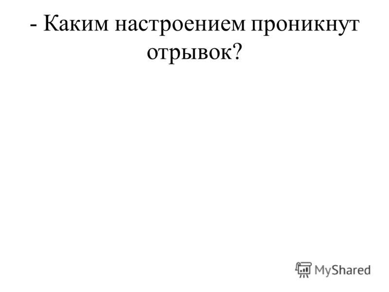 - Каким настроением проникнут отрывок?