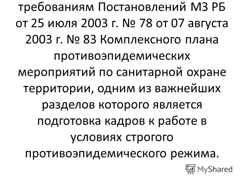 С учетом складывающейся эпидситуации по карантинным и другим особо опасным инфекция, мероприятия по предупреждению заноса и распространения болезней на территорию Республики Беларусь должны проводиться согласно требованиям Постановлений МЗ РБ от 25 и