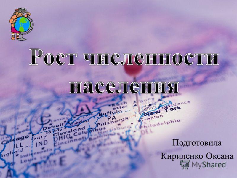 Подготовила Кириленко Оксана