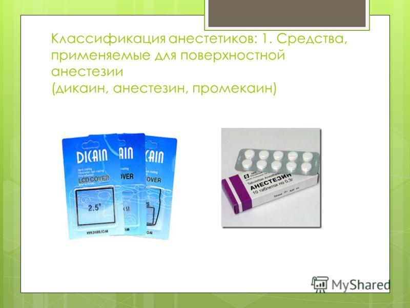Классификация анестетиков: 1. Средства, применяемые для поверхностной анестезии (дикаин, анестезин, промекаин)
